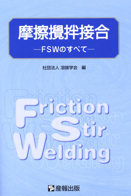 摩擦攪拌接合-FSWのすべて-