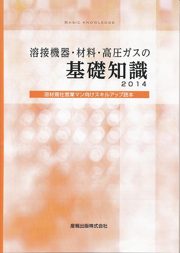 溶接機器・材料・高圧ガスの基礎知識2014