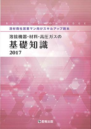 溶接機器・材料・高圧ガスの基礎知識2017