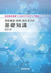 溶接機器・材料・高圧ガスの基礎知識2016