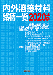 内外溶接材料銘柄一覧 2020年版