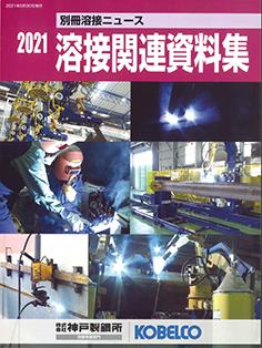 別冊「溶接ニュース」 溶接関連資料集 2021年版