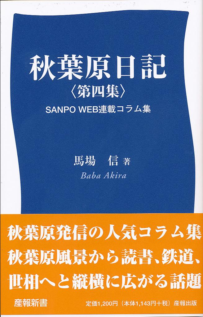 秋葉原日記 第四集 -SANPO WEB連載コラム集-