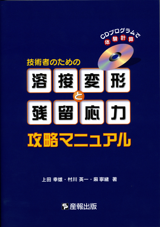 新版 技術者のための「溶接変形と残留応力」攻略マニュアル(CD付)