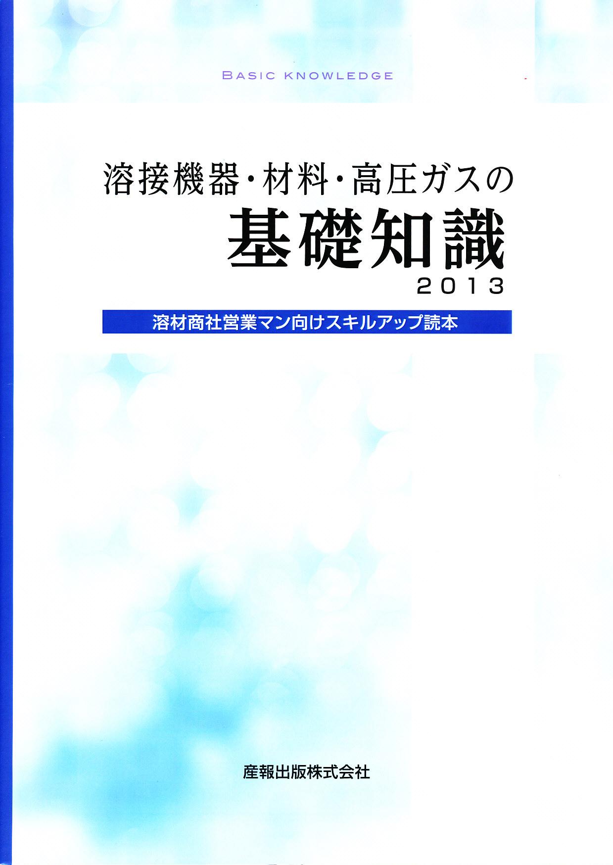 溶接機器・材料・高圧ガスの基礎知識2013