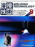 月刊「溶接技術」バックナンバー