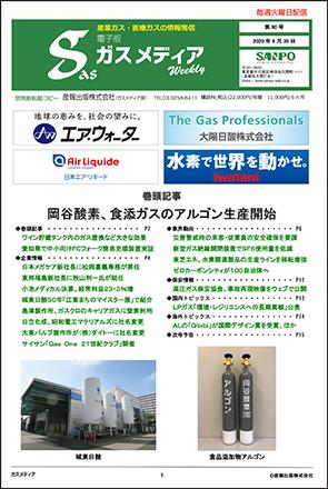 週刊 電子版ガスメディア