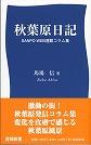 秋葉原日記 -SANPO WEB連載コラム集-
