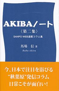 AKIBAノート〈第二集〉