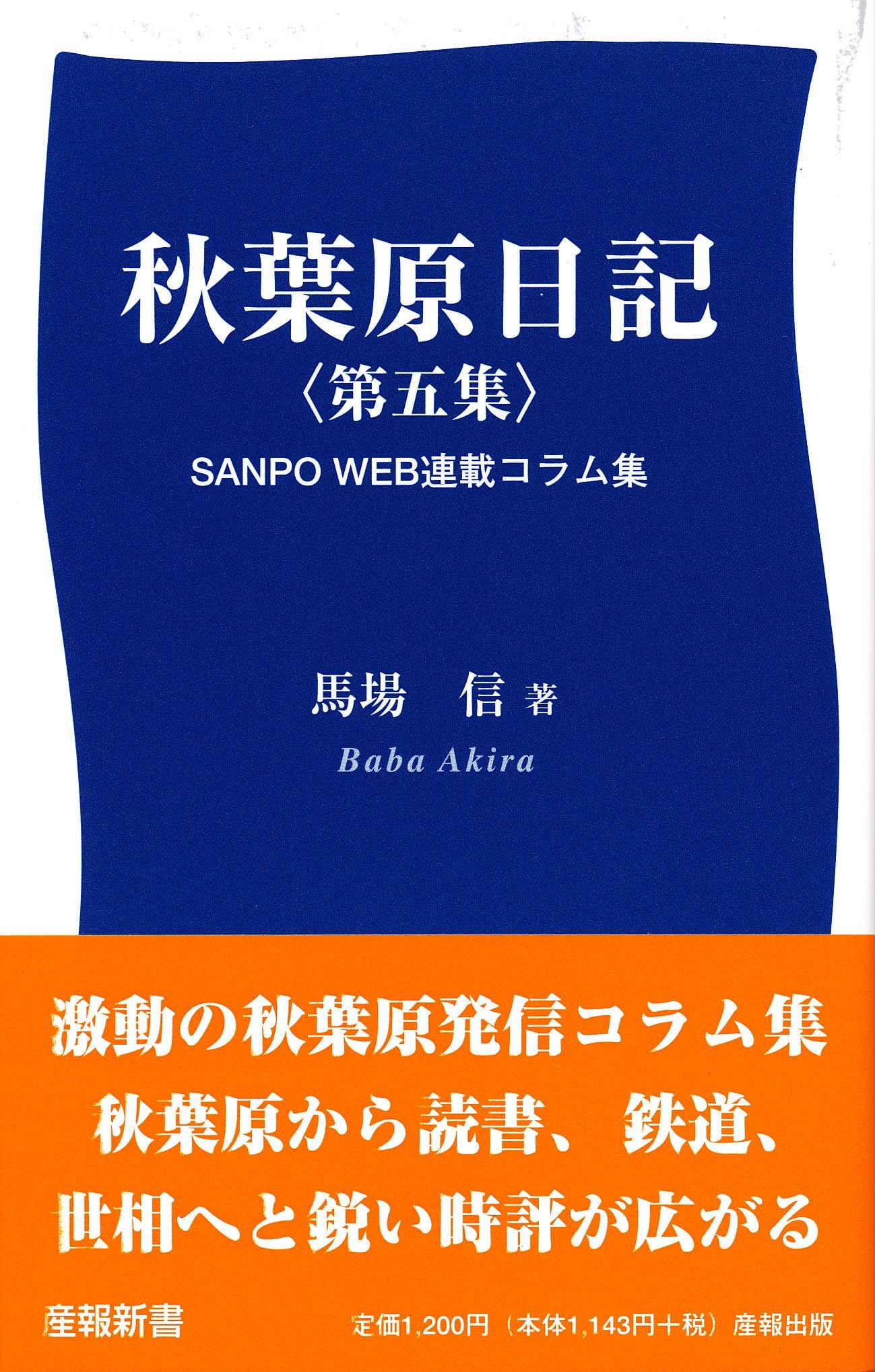 秋葉原日記 第五集 -SANPO WEB連載コラム集-