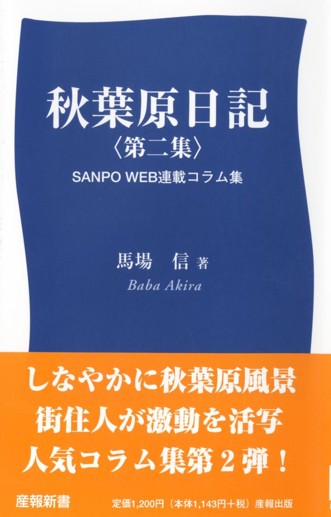 秋葉原日記 第二集 -SANPO WEB連載コラム集-