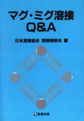 マグ・ミグ溶接Q&A