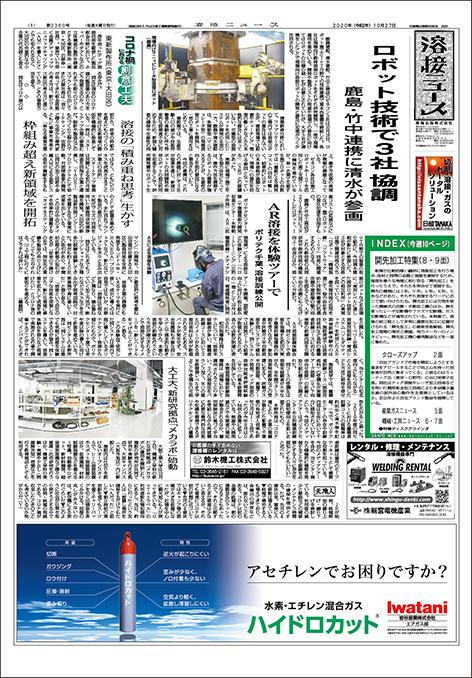 週刊新聞 溶接ニュース(年間)