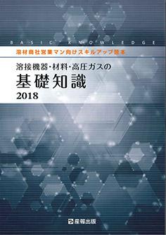 溶接機器・材料・高圧ガスの基礎知識2018
