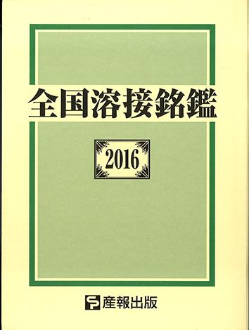 全国溶接銘鑑 2016年版