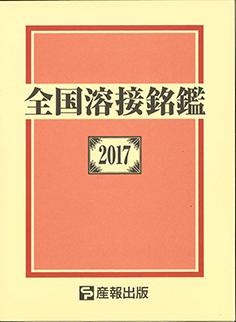 全国溶接銘鑑 2017年版