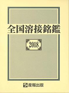 全国溶接銘鑑 2018年版