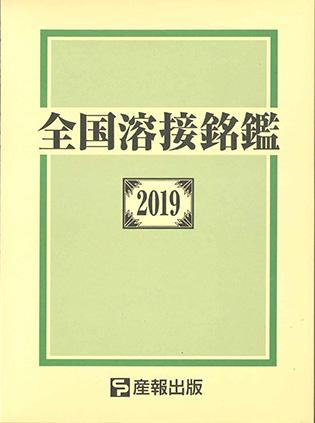 全国溶接銘鑑 2019年版