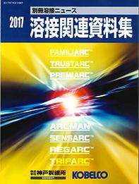 別冊「溶接ニュース」 溶接関連資料集 2017年版