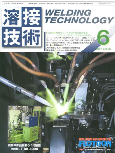 月刊 溶接技術(年間)
