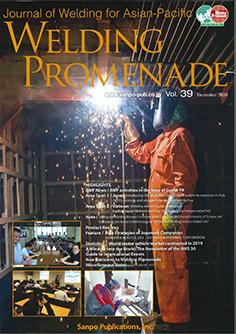 Welding Promenade  季刊・英文雑誌(年間)