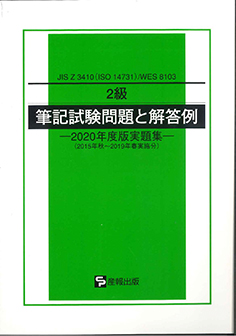 【2級】筆記試験問題と解答例