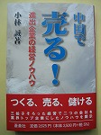kobayashityuugoku.jpg